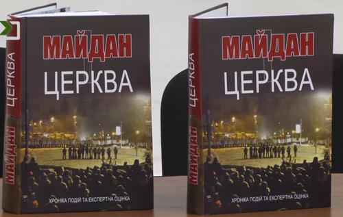 У головному соборі УГКЦ представили видання про роль українських Церков в «революції гідності» на Майдані