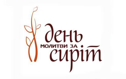 У другу неділю листопада Церкви в Україні єднаються в спільній молитві за сиріт