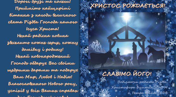 Вітання з Новим роком і Різдвом Христовим!