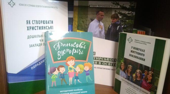 Нові видання Комісії УГКЦ у справах освіти та виховання